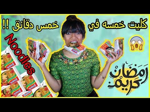 تحدي النودلز خمس اكياس في خمس دقائق !!؟؟ |  Noodles challenge 5 packs in 5 minuets 😱🔥🍝