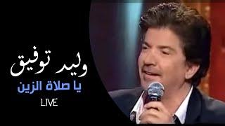 Walid Toufic - Ya Salat El Zine (Live)   2012   وليد توفيق - يا صلاة الزين