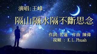 Download lagu 《隔山隔水隔不断思念》演唱 : 王峰