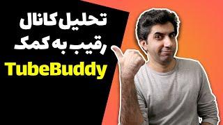 تحلیل کانال های رقیب با توب بادی - افزایش بازدید به کمک tubebuddy