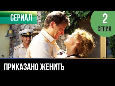 ▶️ Приказано женить - 2 серия - Комедия | Фильмы и сериалы