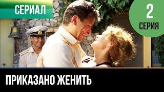 Приказано женить - 2 серия - Комедия | Фильмы и сериалы