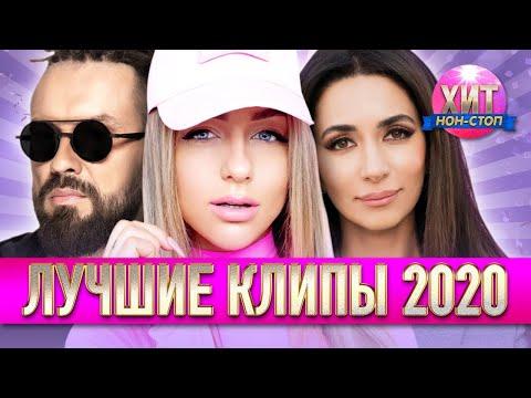 Лучшие Клипы 2020 - Видео онлайн