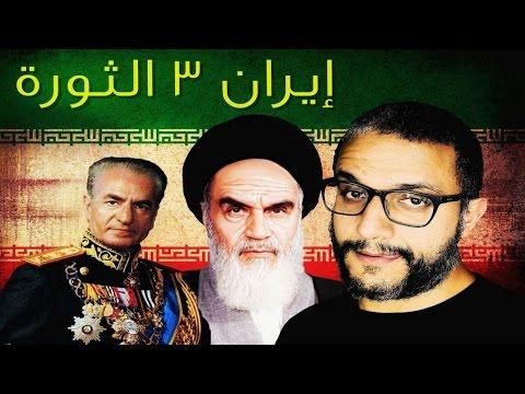ألش خانة | إيران ج٣ - الثورة  Iran 3 - The Revolution