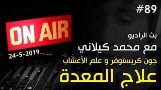 علاج المعدة | جون كريستوفر و علم الأعشاب ج10 | بث الراديو #89 مع محمد كيلاني 24-5-2019