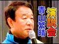 青山繁晴 個人演説会【完全版】ゲスト・下村博文 参院選挙