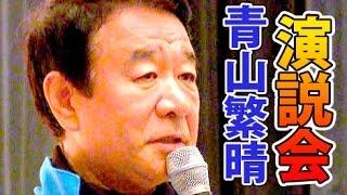 青山繁晴 個人演説会【完全版・字幕あり】ゲスト・下村博文 参院選挙