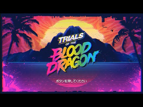 Trials of the Blood Dragon™ クリア!した!