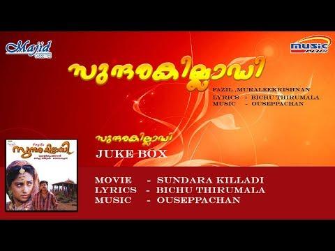 SUNDHARAKILLADI juke box | സുന്ദരകില്ലാഡി Malayalam Movie Songs