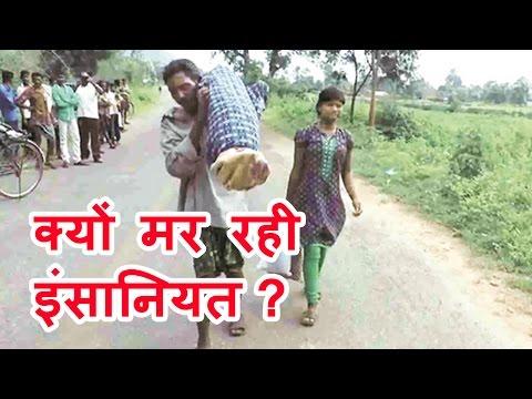 Odisha के balasore में Hospital employee ने dead body का कूल्हा तोड़ा, बनाई गठरी