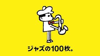 http://jazz100.com 各1000円(税別) あなたも、きっと好きになる。『...