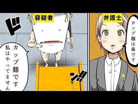 【漫画】カップ麺を毎日食べ続けるとどうなるのか?【マンガ動画】