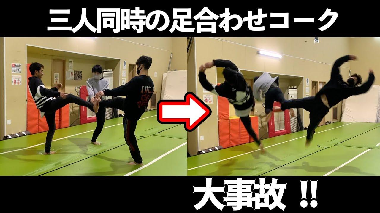 【超人達の遊び】3人同時に足を蹴り合ってコークスクリューをしたらただの交通事故だった!