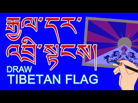 བོད་ཀྱི་རྒྱལ་དར་འབྲི་སྟངས།   How to draw Tibetan flag