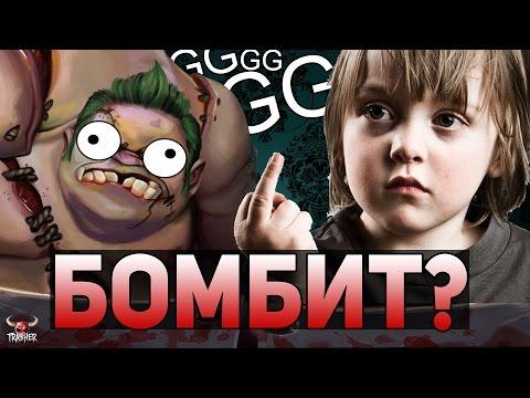 видео: ПУДЖ СПОКОЙСТВИЕ - gg,БОМБИТ,МЫ ПРОИГРАЛИ | dota 2