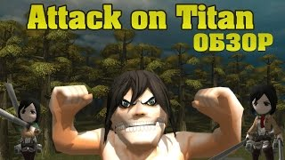 Attack on Titan Русский обзор