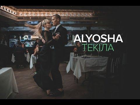 Alyosha - Текіла (24 мая 2018)