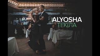 Alyosha — Текiла