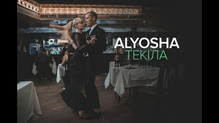 Alyosha - Текіла [Official video]