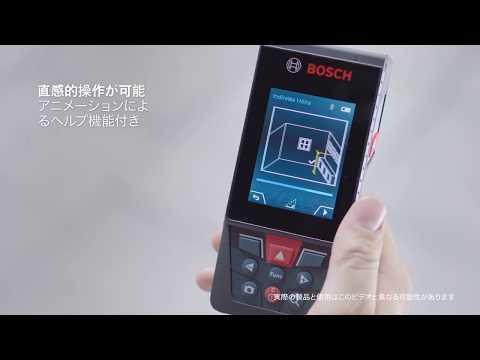 'スマキョリ'GLM150C デジタルビューファインダーで屋外測定が可能