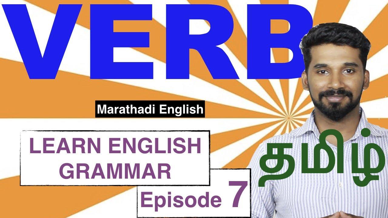 What is a Verb? | Basic Grammar Ep 7 | Free English lessons in Tamil |  Marathadi English