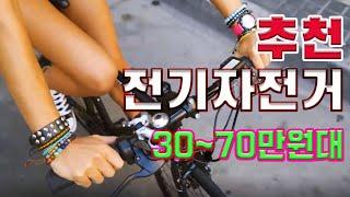 전기자전거 추천, 30~70만원대