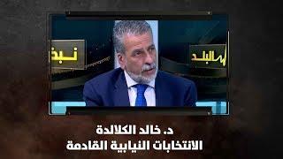 د. خالد الكلالدة - الانتخابات النيابية القادمة - نبض البلد