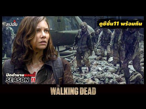 สรุปเนื้อเรื่อง ล่าสยองกองทัพผีดิบ ซีซั่น11 l The Walking Dead Season 11 EP.1