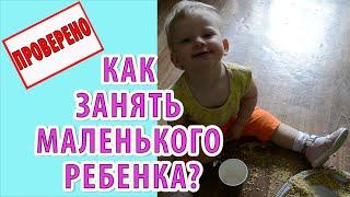 Чим зайняти дитину без іграшок будинку? ХИТРІСТЬ МАМИ, як зайняти (захопити) дитини крупами на пів години.