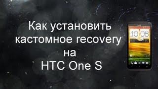 Как Установить Кастомное Recovery (Рекавери) на HTC One S