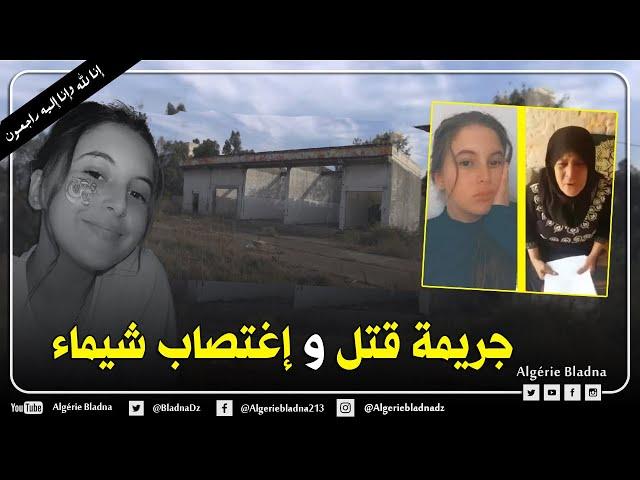 جريمة ضد الفتاة شيماء بمحطة وقود مهجورة بالثنية في بومرداس
