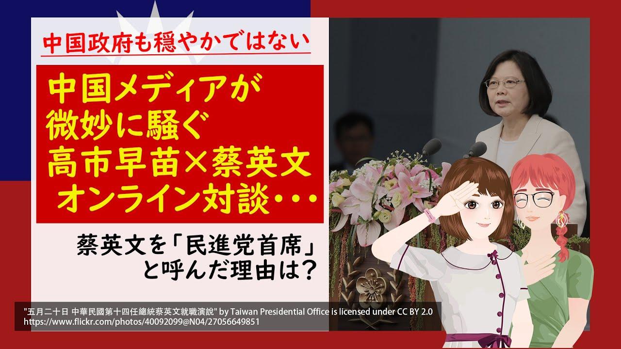 中国が毛嫌いする2人、高市早苗と蔡英文の対談!気になる「民進党蔡英文首席」という呼び方