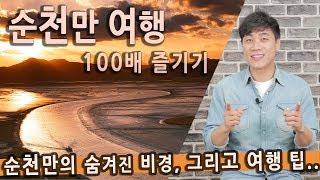 [Talk] 순천만 여행 100배 즐기기 / 순천만의 …
