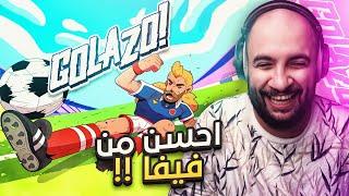 اللعبة اللي راح تحطم فيفا و بيس .. !! 😂