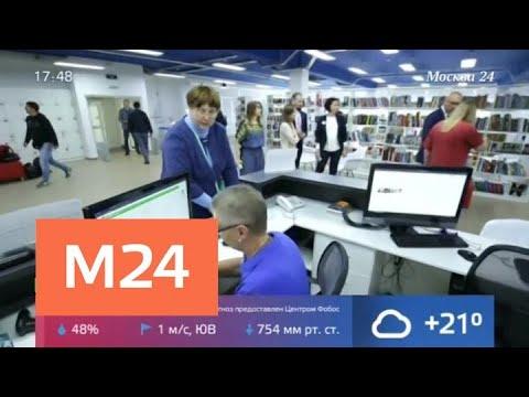 Первая смарт-библиотека открылась в Москве - Москва 24
