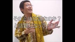 Youtube再生回数世界第一位に輝いたピコ太郎! 今や時の人となっていま...