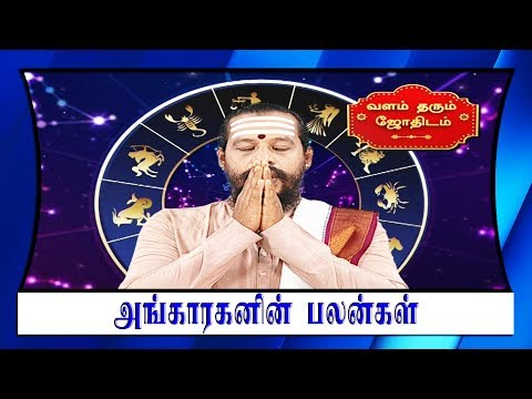 Tamil Astrology | Tamil Horoscope | அங்காரகன் எப்படிப்பட்ட பலன்களை தருவார் | வளம் தரும் ஜோதிடம் | Captain Tv | #astrology #horoscope #TamilAstrology    Like: https://www.facebook.com/CaptainTelevision/ Follow: https://twitter.com/captainnewstv Web:  http://www.captainmedia.in