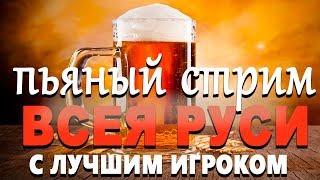 ПЬЯНЫЙ стрим WORLD of TANKS с Лучшим игроком ВСЕЯРУСИ!