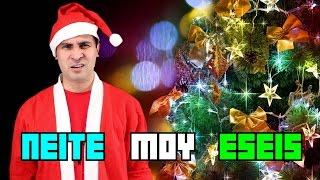 Το Χριστουγεννιάτικο Δέντρο! (Π.Μ.Ε #32)