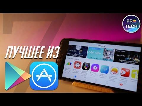 ТОП-10 бесплатных достойных приложений для iOS и Android |№7 от ProTech