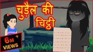 चुड़ैल की चिठ्ठी   Hindi Cartoons Video For Kids   Adventures Horror Cartoons   हिन्दी कार्टून