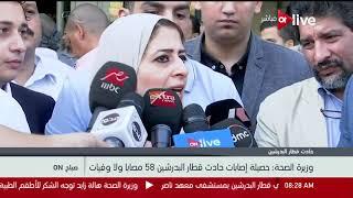 صباح ON - وزيرة الصحة: حصيلة إصابات حادث قطار البدرشين 58 مصابا ولا وفيات