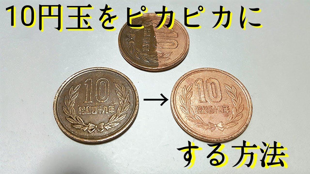 10 円 玉 を ピカピカ に する 方法