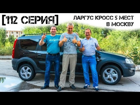 [112 Серия] Ларгус Кросс 5 мест в Москву. Покупать в Тольятти лучше.