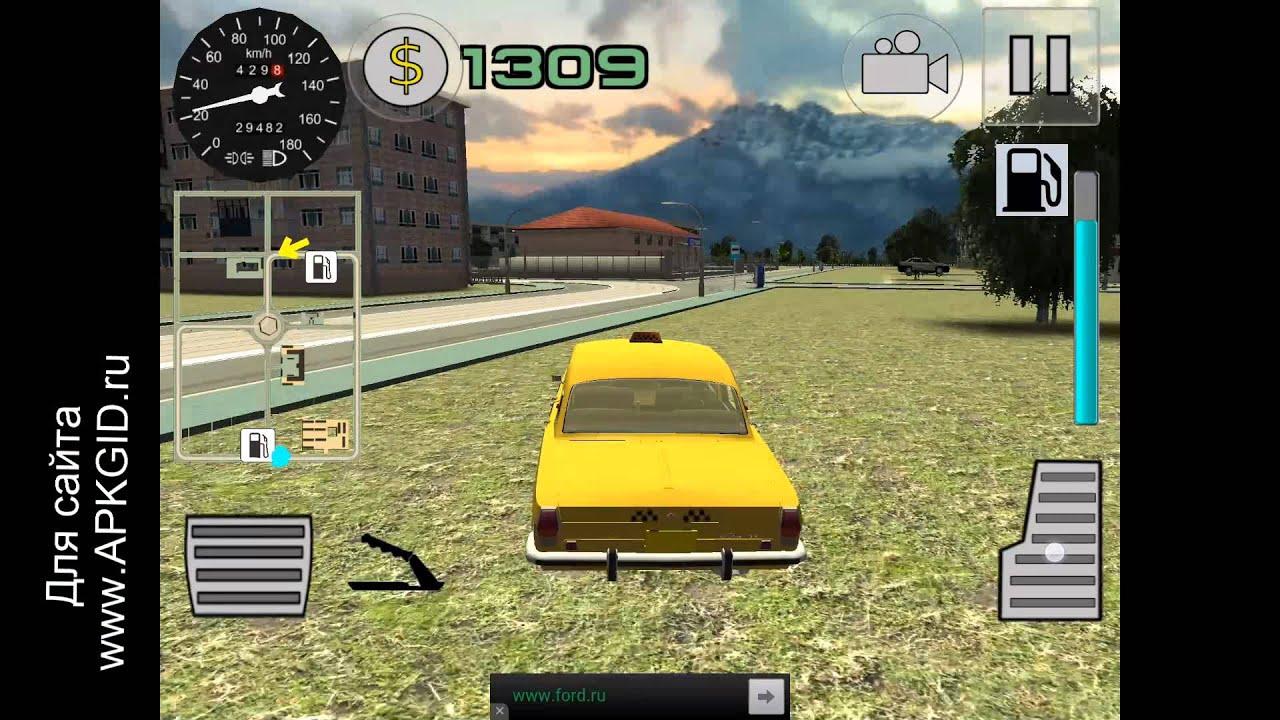 Скачать симулятор таксиста на русском