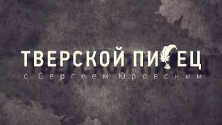 «Тверской Писец» с Сергеем Юровским. Выпуск 25. Оленино.