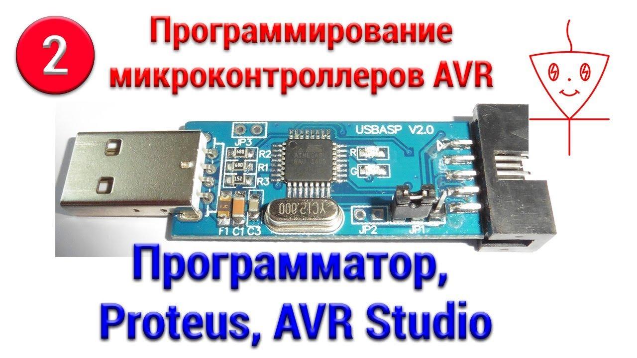 Avr studiо, proteus, программатор | Микроконтроллеры с нуля #2