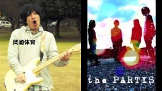 岡崎体育が親愛なるthe PARTYS の名曲、「サイクル」をテクノアレンジで...