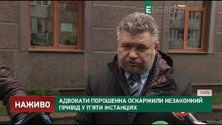 Ми оскаржили незаконний привід в п'яти інстанціях – адвокат Порошенка