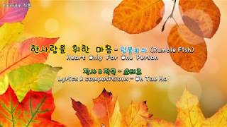 [kpop]     한사람을 위한 마음 (Heart Only For One Person) - 럼블피쉬 (Rumble Fish) [Eng sub]